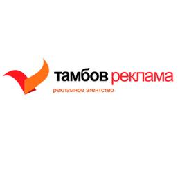 Рекламное агентство ТамбовРеклама