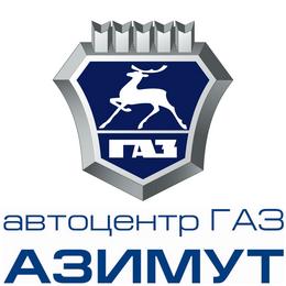 Автоцентр ГАЗ Азимут